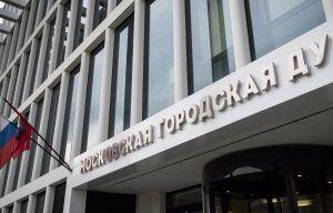 Все фракции Мосгордумы проголосовали за принятие бюджета столицы на2020 -2022годы. Фото: сайт мэра Москвы
