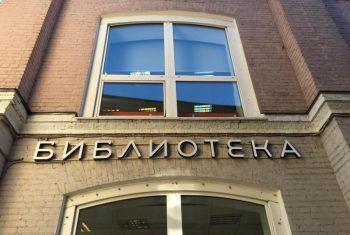 Литературную лекцию проведут в библиотеке имени Николая Некрасова. Фото: Анна Быкова