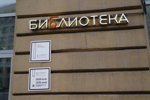 Встречу организуют в библиотеке имени Некрасова. Фото: Денис Кондратьев