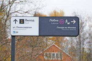 Специалисты завершили благоустройство территорий рядом с первой линией МЦД.Фото: архив, «Вечерняя Москва»