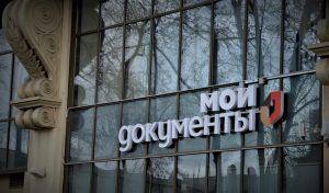 Обновленная выставка «Как спрятать большой город?» открылась в центрах госуслуг. Фото: Анна Быкова