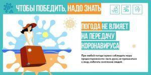 Теплая погода в столице не повлияет на распространение коронавируса