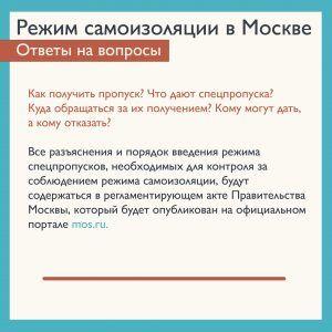 Власти решили не вводить пропускной режим в столице