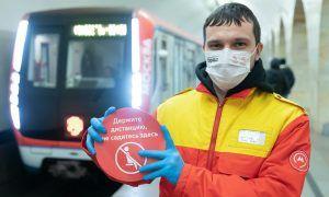 Специальную разметку нанесут на станциях МЦК и метро. Фото: сайт мэра Москвы