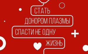 Москвичам рассказали о донорстве плазмы крови в период пандемии