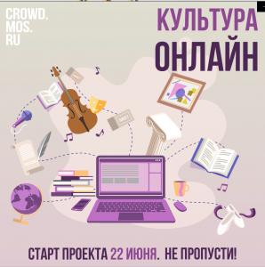 Новый проект #КультураОнлайн запустят в Москве