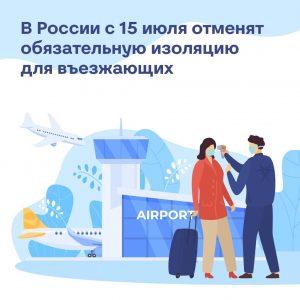 Глава Роспотребнадзора рассказала об отмене самоизоляции для туристов