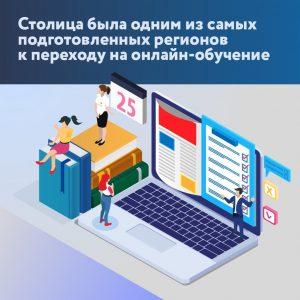 Мэр Москвы оценил подготовку столицы к переходу на онлайн-образование