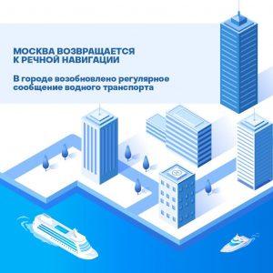 Жителям Москвы рассказали о речных прогулках
