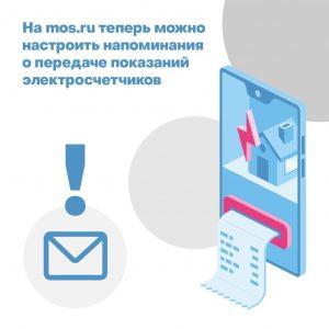 Передача показаний электроэнергии теперь стала легче благодаря сайту mos.ru