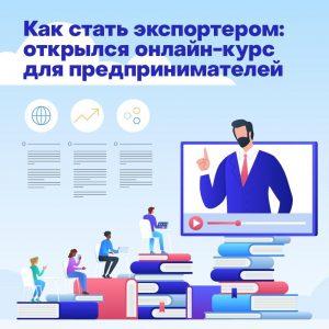 Предпринимателям презентовали онлайн-курс в рамках Московского экспортного центра