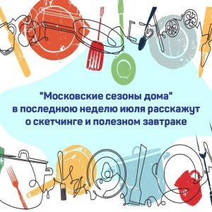 Серию познавательных мероприятий проведут в рамках онлайн-проекта «Московские сезоны дома»