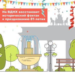 Выставка достижений народного хозяйства отметит 81 год со дня основания