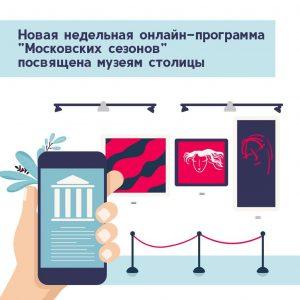 Неделя виртуальных экскурсия по музеям столицы пройдет в рамках проекта «Московские сезоны дома»
