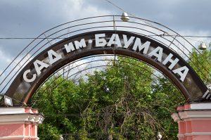Новинки кино покажут в саду имени Николая Баумана под открытым небом. Фото: Анна Быкова