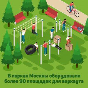 Более 90 спортивных площадок доступны в городских парковых зонах отдыха
