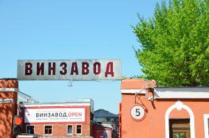 Конкурс Digital Earth для художников запустили в Центре современного искусства Винзавод. Фото: Анна Быкова