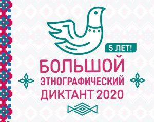 Большой этнографический диктант пройдет онлайн