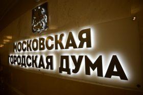 Депутат Мосгордумы Валерий Головченко: Даже в кризис предприниматели хотят учиться. Фото: Антон Гердо, «Вечерняя Москва»