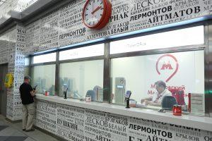 Проезд на наземном транспорте можно оплатить в кассах Московского центрального кольца. Фото: Орлов Алексей, «Вечерняя Москва»