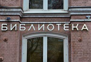 Открытый урок актерского мастерства проведут в библиотеке Василия Жуковского. Фото: Анна Быкова