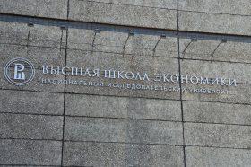 Мастер-класс проведут представители Высшей школы экономики. Фото: Анна Быкова