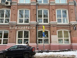 Образовательную лекцию проведут в библиотеке имени Николая Некрасова. Фото: Анна Быкова