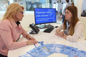Городские центры занятости населения нашли работу москвичам. Фото: Владимир Новиков, «Вечерняя Москва»