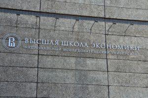 Вебинар покажут на сайте Высшей школы экономики. Фото: Анна Быкова