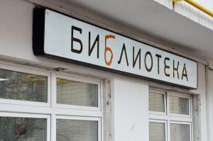 Интерактивная лекция состоится в библиотеке имени Федора Достоевского. Фото: Анна Быкова