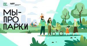 Фотопроект «Мы – про парки» запустят в Москве