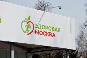 Диагностика в «Здоровой Москве» позволяет предотвращать серьёзные заболевания. Фото: Анна Быкова
